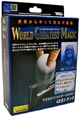 4 Dimensional Trunk - magic